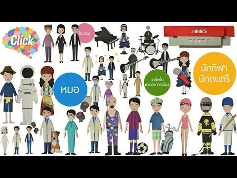 Click [by Mahidol] Jobs - Part 2 รวมคำศัพท์ภาษาอังกฤษเกี่ยวกับอาชีพมากมาย