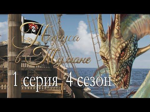 Паруса в тумане 1 серия Начало Одиссеи (4 сезон) Клуб романтики Sail In The Fog