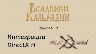 Мысли об интеграции DirectX 11 в Life is Feudal (новая графика)(Подробнее об игре: http://rusmnb.ru/lifeisfeudal Форум канала: http://rusmnb.ru/index.php?board=280.0., 2015-07-03T06:31:25.000Z)