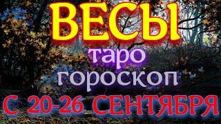 ТАРО ГОРОСКОП ВЕСЫ С 20 ПО 26 СЕНТЯБРЯ НА НЕДЕЛ...