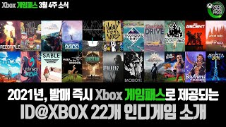Xbox 게임패스 추가예정! ID@XBOX 22개 인디…