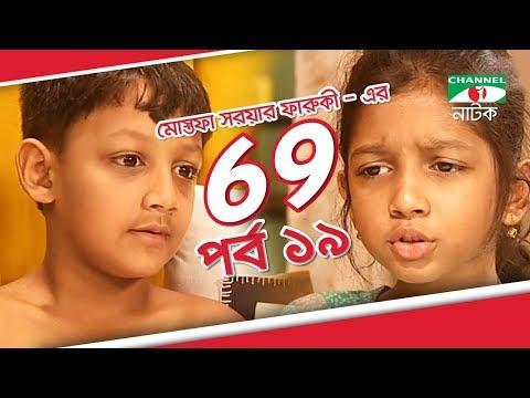 Bangla Drama 69 | Episode 19 | Tisha | Hasan Masud | Joya Ahsan | Tinni | Channel i TV