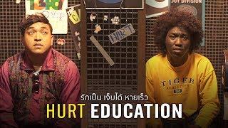 รักเป็น เจ็บได้ หายเร็ว  : Hurt Education