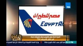 للمرة الـ 26 مصر للطيران تجتاز تفتيشات لجنة أمن النقل الأمريكي TSA