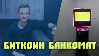 видео В Украине появились терминалы для покупки биткоинов