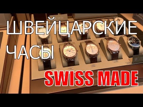 Швейцарские Часы | Витрины Магазинов | Прогулка по Цюриху | Жизнь в Швейцарии #sergirevavlog