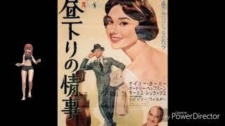 古い洋画のポスター集
