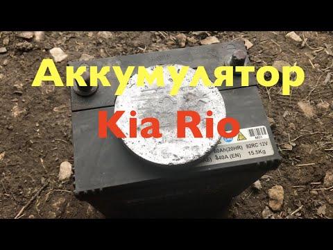 Аккумулятор от Kia Rio - я такого не ожидал!