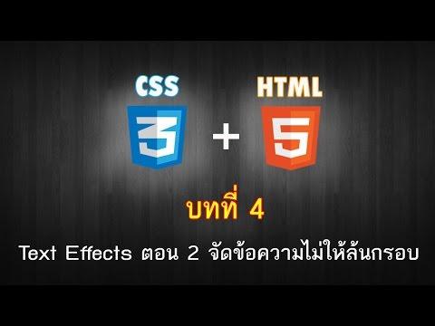 บทที่ 4 CSS3 Text Effects ตอน 2 จัดข้อความไม่ให้ล้นกรอบ