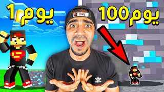 قضيت 100 يوم كيف تصير قزم في ماين كرافت 🔥😨 - Minecraft