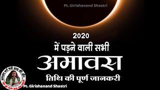 amavasya 2020 date and time || amavasya 2020 || अमावस्या 2020 || अमावस्या कब है 2020 ||