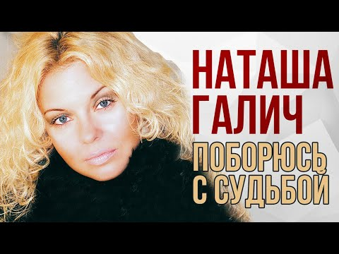 Наташа Галич -
