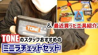 TONEのスタッフおすすめ【ビットラチェットセット】&最近購入した工具紹介など