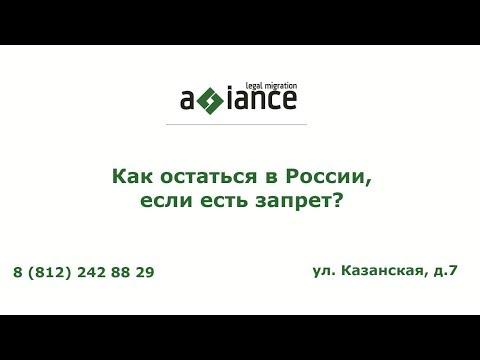 Как остаться в России, если есть запрет?