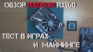 Обзор видеокарты MSI Radeon RX560 4Gb Тест в Играх и Майнинге