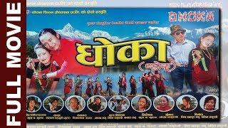 nepali gurung superhit full movie    dhoka    a film by khus bahadur gurung