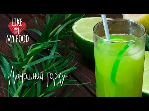 Напиток Тархун рецепт 👌 с фото пошаговый