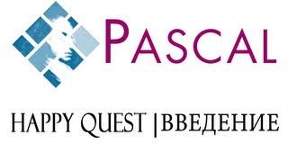 Happy Quest | Видеоуроки. Pascal: Введение.