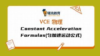 VCE物理 Constant Acceleration Formulas匀加速运动公式