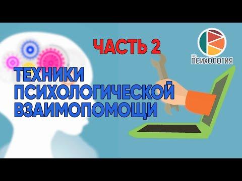 Техники психологической взаимопомощи. Часть 2