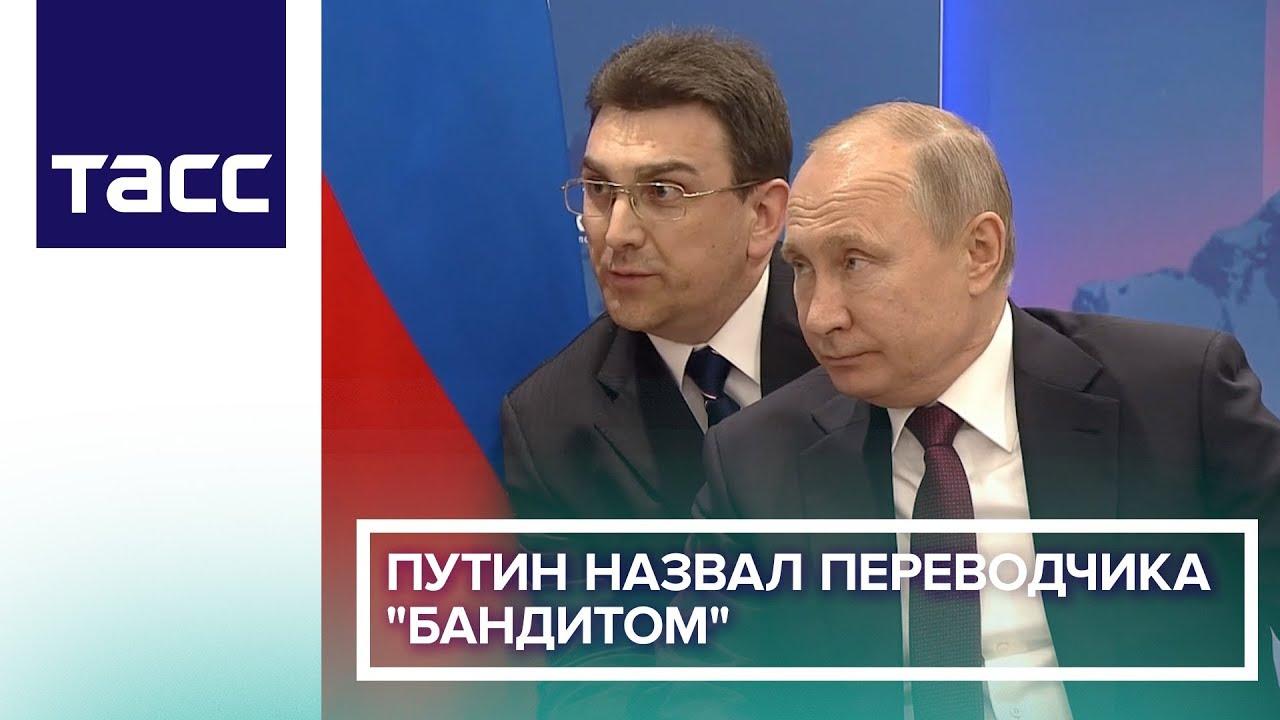 Путин в шутку назвал допустившего неточность переводчика «бандитом»