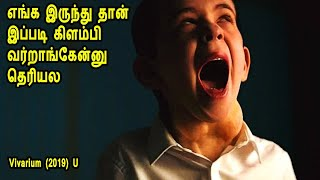 இப்டி ஒரு ஏலியன் படத்த எந்த ஜென்மத்துலையும் பாத்து இருக்க மாட்டீங்க Hollywood movies in Tamil