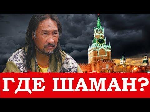 Шаман Габышев Арестован В Бурятии! Похищен Или Задержан? За Что Арестовали Саню Шамана?