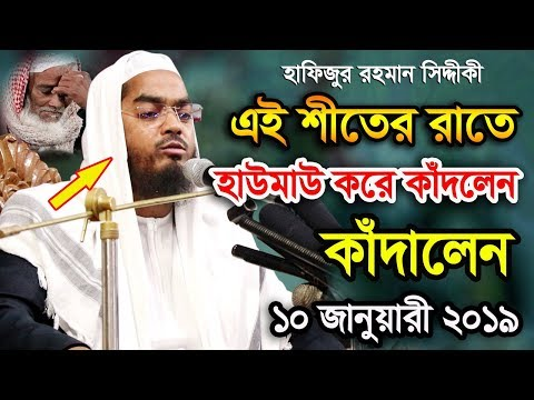Bangla Waz 2019 Hafizur Rahman Siddiki এই শীতের রাতের শ্রেষ্ট কান্নার ওয়াজ