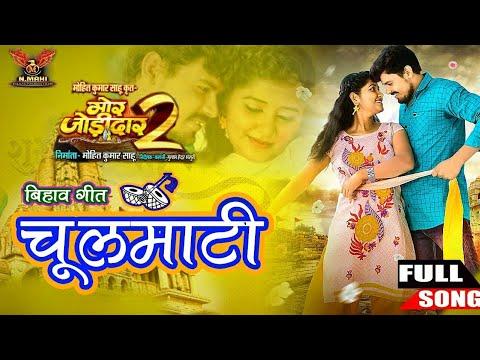 Chulmati ll Mor Jodidaar2 ll Dilesh Sahu ll Muskan Sahu ll Bihav Geet ll N MAHI FILMS