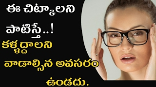 Simple HOME Remedies to REDUCE EYE SIGHT | Eye Care Tips | Juice to Reduce EYESIGHT | News Mantra