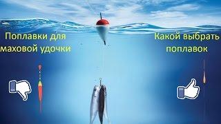 видео Как выбрать поплавок
