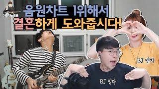 BJ엣지 - 까꿍 Feat.임다 일렉기타연주 ★