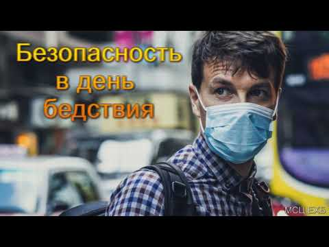"""""""Безопасность в день бедствия"""". А. Сенцов. МСЦ ЕХБ."""