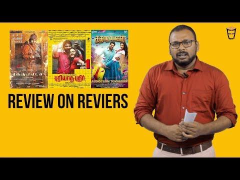 Puriyatha Puthir, Neruppuda, Kadhanayagan - Friday Facts by Shah Ra | Review on Reviewers