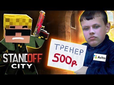 ШКОЛЬНИК ХОТЕЛ ОБМАНУТЬ ЮТУБЕРА в STANDOFF CITY и был наказан | Стендофф сити в Майнкрафт #2
