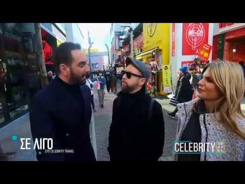 Celebrity Travel - Τόκιο - Tokyo (S03 - E13) 16/02/2019