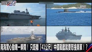 南海驚心動魄一瞬間! 只距離「41公尺」中國戰艦就要怒撞美軍!?-1002【關鍵時刻2200精彩1分鐘】
