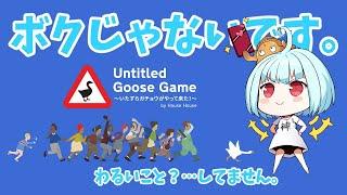 【Untitled Goose Game】悪いこと?…してません。1【星めぐり学園/ネ申乃ひかり】