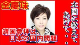 韓国人教授の金慶珠(キム・キュジョン)が、靖国問題を日本国内の問題としっかり解説しています。 ただ、そのことについて閣僚は靖国参拝をして欲しくないと、中国や韓国の ...