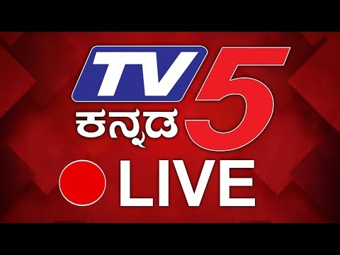 TV5 Kannada News LIVE | Karnataka Politics, Latest Breaking News,2019 Election Updates