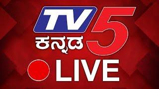 TV5 Kannada News LIVE   Karnataka Politics, Latest Breaking News,2019 Election Updates