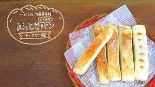【ほっとき!もちもちパン】【トースターで焼ける】スティックパン 作業時間20分!初心者でも簡単♪パンレシピ