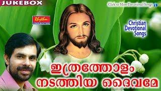 Ithratholam Nadthiya Daivame # Christian Devotional Songs Malayalam # New Malayalam Christian Songs