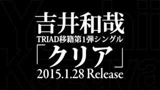 吉井和哉、TRIAD移籍第1弾ニューシングル「クリア」。 ▽吉井和哉 『クリ...