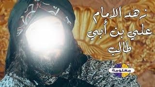 قصة زهد علي بن أبي طالب رضي الله عنه