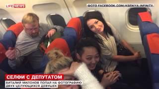 Виталий Милонов попал на фотографию двух целующихся девушек