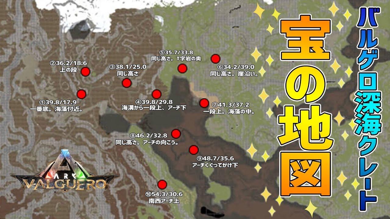 Ark ps4 バルゲロ 【ARK: Survival Evolved】バルゲロのオススメ拠点建築場所を簡単評価で5か所紹介!
