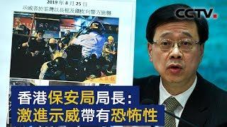 香港保安局局长:激进示威者慨行为带有恐怖性 | CCTV