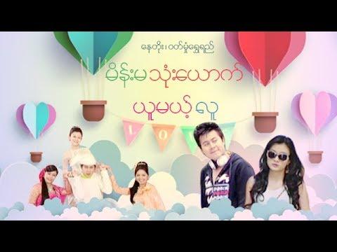 Myanmar Movies- Main Ma Three Youk U Mat Thu- Nay Toe, Wutt Mhone Shwe Yi
