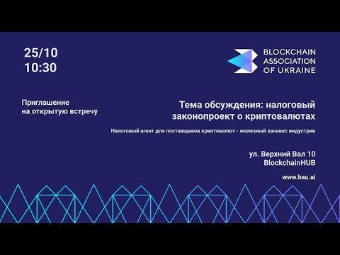 Обсуждение законопроекта о налогообложении криптовалют в Украине — Блокчейн Ассоциация Украины